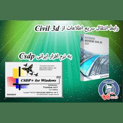 طاها نرم افزار تبدیل اطلاعات civil 3D به نرم افزار ایرانیCSDP